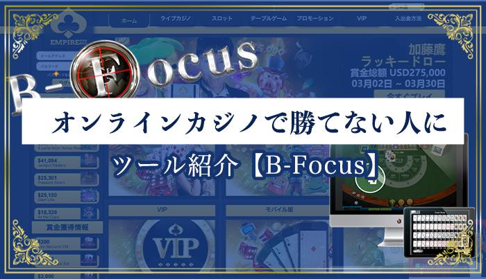 オンラインカジノで勝てない人にツール紹介【B-Focus】
