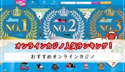 オンラインカジノ人気ランキング!おすすめオンラインカジノ