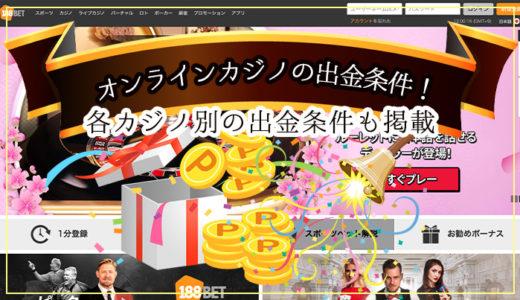 オンラインカジノの出金条件!各カジノ別の出金条件も掲載