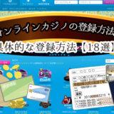 オンラインカジノの登録方法!具体的な登録方法【18選】