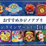 おすすめカジノアプリ(オンラインゲーム)【11選】