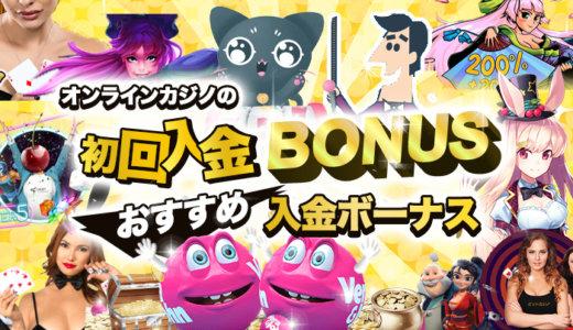 オンラインカジノの初回入金ボーナス比較【22選】おすすめ入金ボーナス