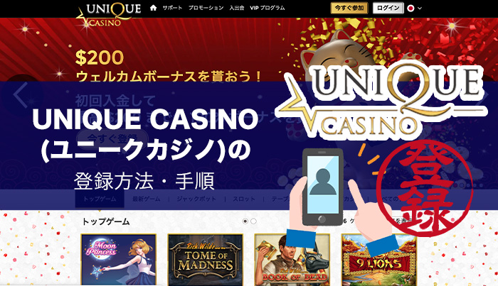 UNIQUE CASINO(ユニークカジノ)の登録方法・手順