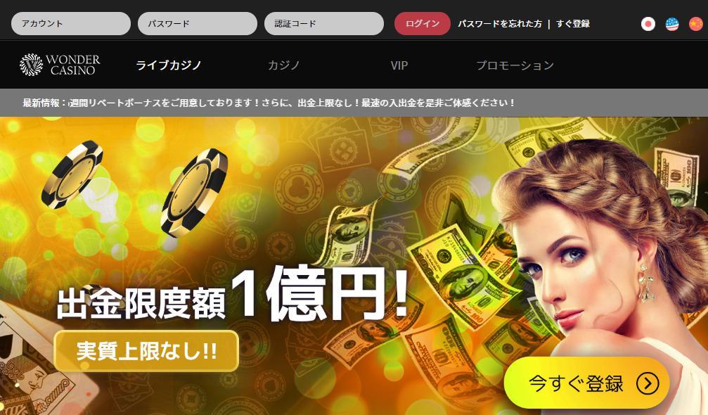 WONDER CASINO(ワンダーカジノ)はリベートが人気のオンラインカジノ