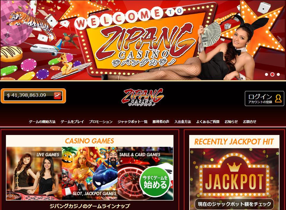 ジパングカジノは信用度の高さが人気のオンラインカジノ