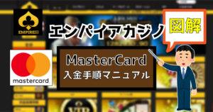 エンパイアカジノにMaster Card(マスターカード)で入金する