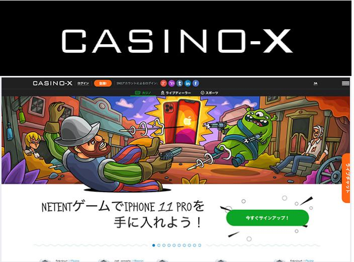 カジノエックスはJCBカードで入金できるオンラインカジノ