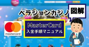 ベラジョンカジノにMaster Card(マスターカード)で入金する