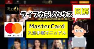ライブカジノハウスにMaster Card(マスターカード)入金する