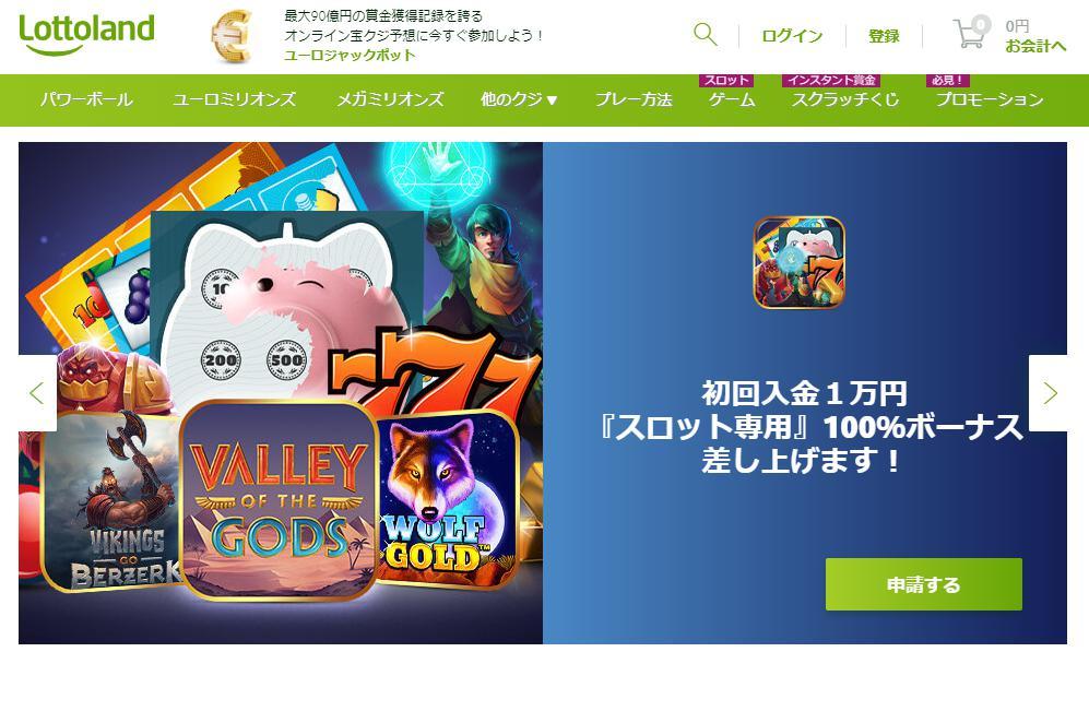 ロトベットは自宅でできるネットギャンブル