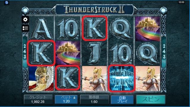 Thunderstruck Ⅱのペイライン
