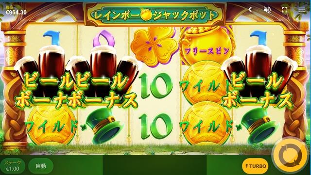 Rainbow Jackpotsのボーナスモード