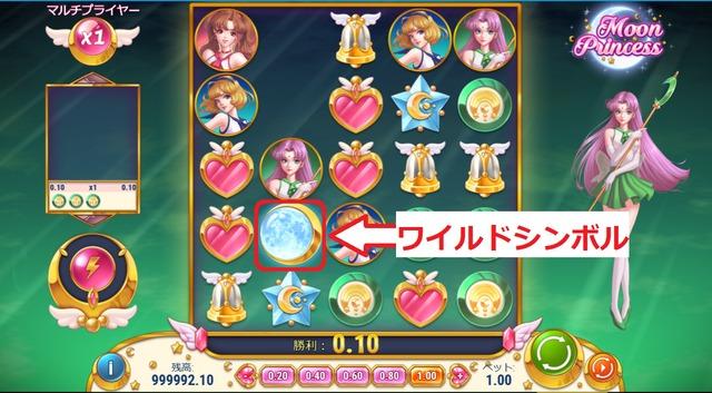 Moon Princessのワイルドシンボル