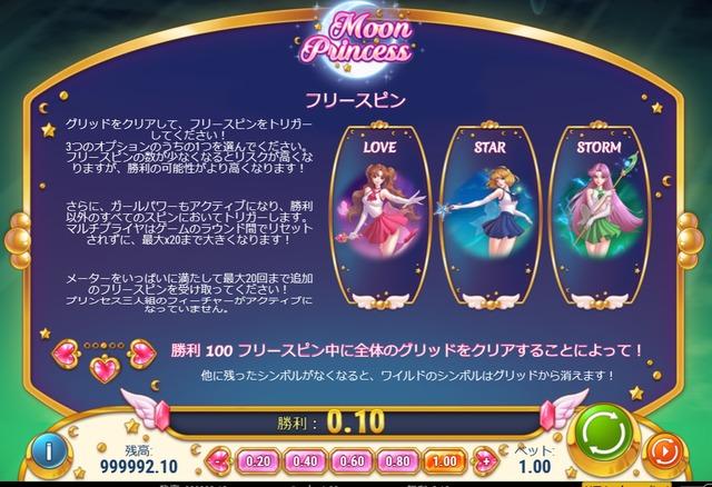 Moon Princessのフリースピン