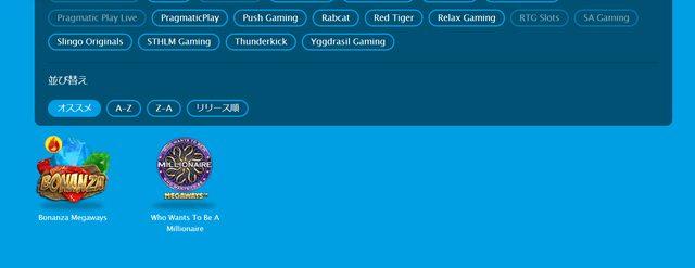 ベラジョンカジノのビデオスロットが表示される