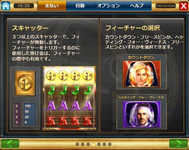 The Final Countdown(ザ・ファイナル・カウントダウン)の2種類のフリースピン