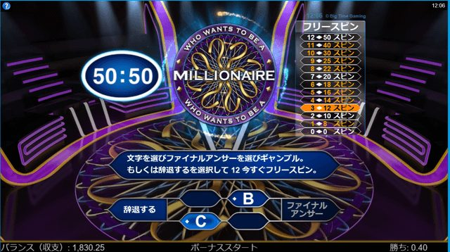 Who Wants To Be A Millionaireでフリースピンを12回獲得