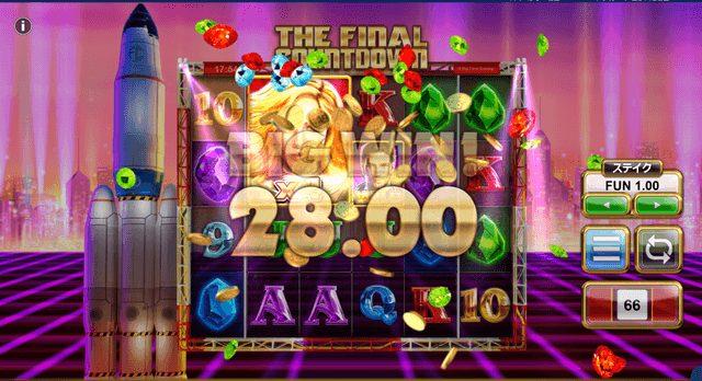 The Final Countdownのスピンの最大獲得金額は28ドル