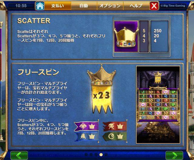 Kingmaker(キングメーカー)のフリースピン