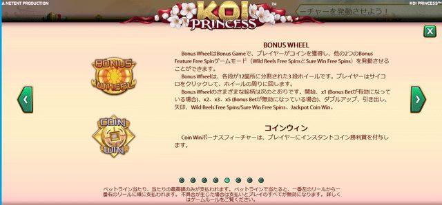 Koi Princess(コイ・プリンセス)のボーナスベット2