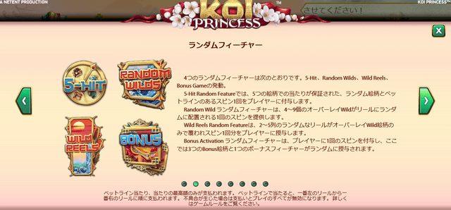 Koi Princess(コイ・プリンセス)のランダムフューチャー