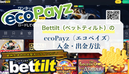 Bettilt(ベットティルト)のecoPayz(エコペイズ)入金・出金方法