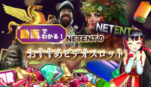 【動画でわかる!】NETENT(ネットエント)のおすすめビデオスロット