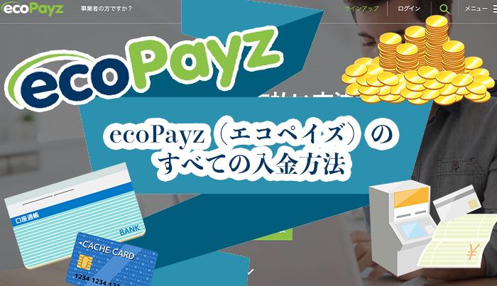 ecoPayz(エコペイズ)のすべての入金方法