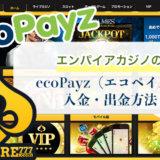 エンパイアカジノのecoPayz(エコペイズ)入金・出金方法