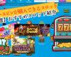 フリースピン(ボーナス)が購入できるスロット【17選】オンラインカジノ人気スロット