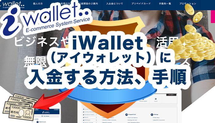 iWallet(アイウォレット)に入金する方法、手順
