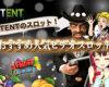 NETENT(ネットエント)のスロット!おすすめ人気ビデオスロット