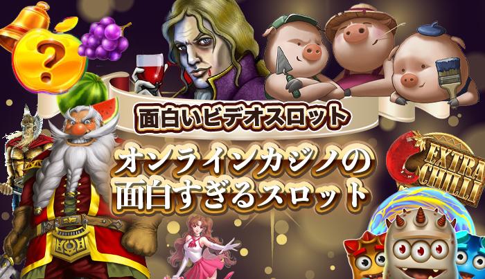 面白いビデオスロット【12選】オンラインカジノの面白すぎるスロット