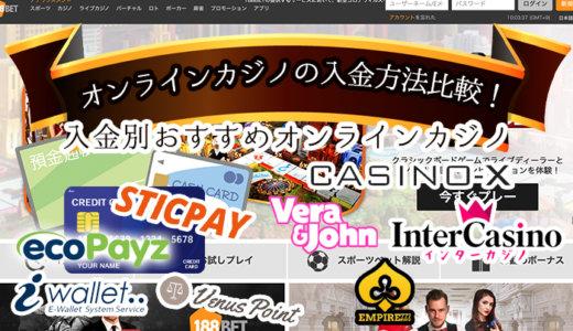 オンラインカジノの入金方法比較!入金別おすすめオンラインカジノ