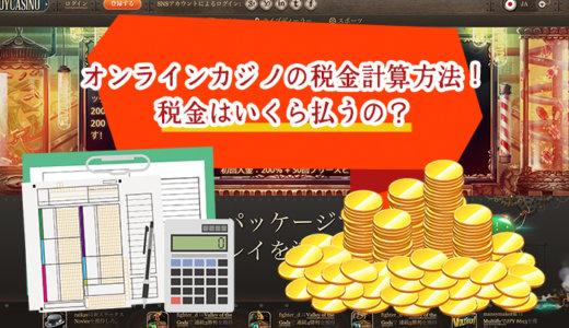 オンラインカジノの税金計算方法!税金はいくら払うの?