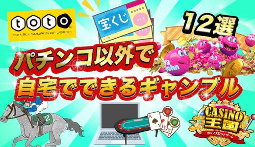 【スマホOK】自宅でできるネットギャンブル【12選】