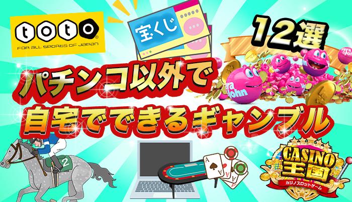 パチンコ以外で自宅でできるギャンブル【12選】
