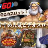 Play'n GO(プレインゴー)のスロット!おすすめ人気ビデオスロット