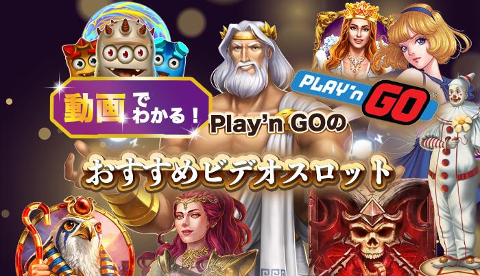 【動画でわかる!】Play'n GO(プレインゴー)のおすすめビデオスロット