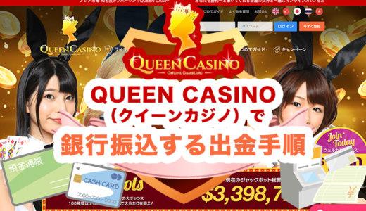 QUEEN CASINO(クイーンカジノ)で銀行振込する出金手順