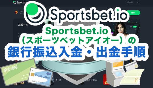 Sportsbet.io(スポーツベットアイオー)の銀行振込入金・出金手順