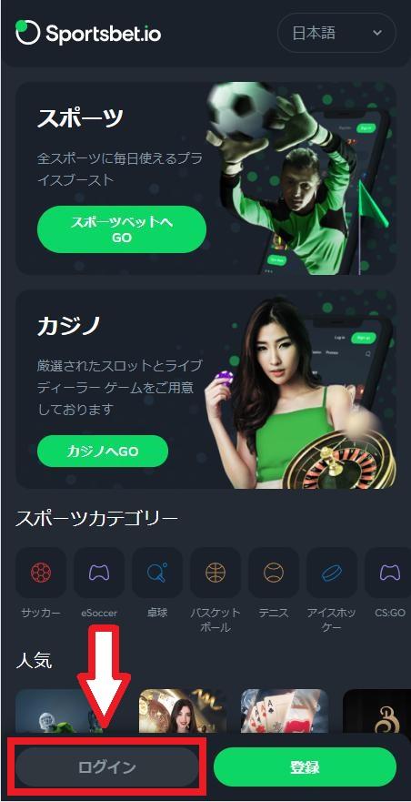 Sportsbet.io(スポーツベットアイオー)にログイン