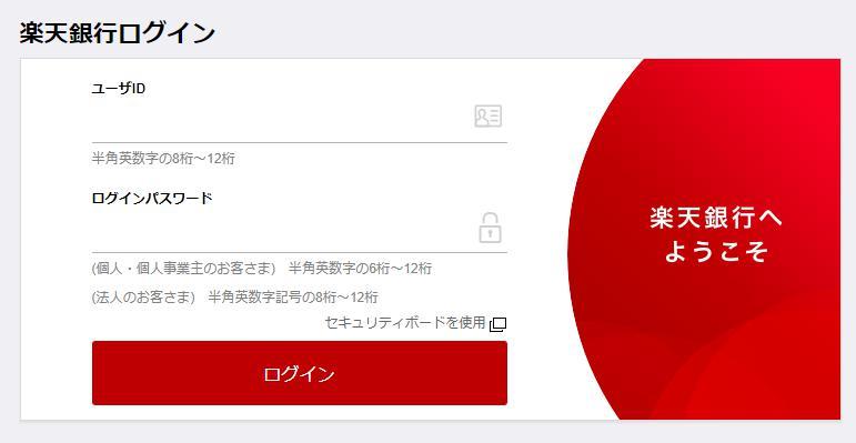 Sportsbet.io(スポーツベットアイオー)の銀行振込に楽天銀行を使う