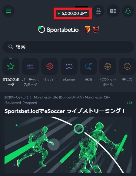 Sportsbet.io(スポーツベットアイオー)のトップ画面で入金を確認