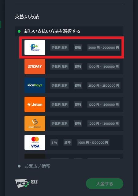 Sportsbet.io(スポーツベットアイオー)の入金方法からPay-easy(ペイジー)を選択