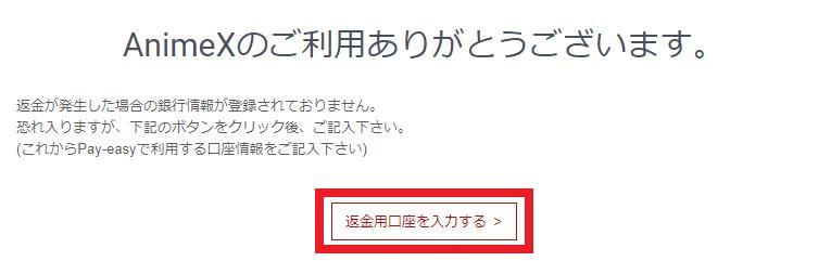 AnimeXで返金用口座を入力する