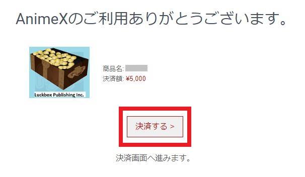 AnimeXで返金用口座を登録