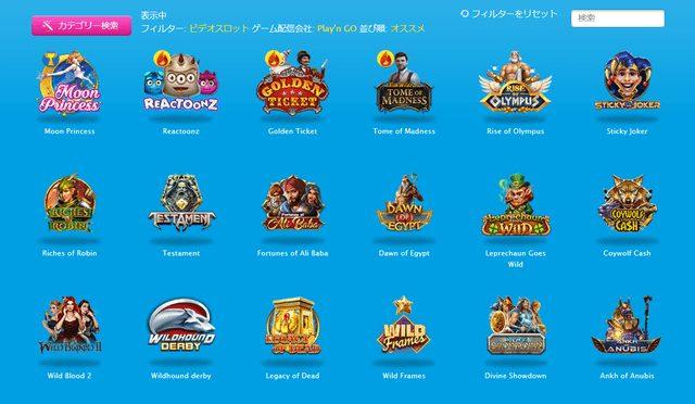 ベラジョンカジノのPlay'n Go(プレインゴー)のスロット一覧