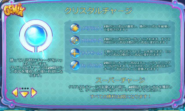 Gemix(ジェミックス)のクリスタルチャージ