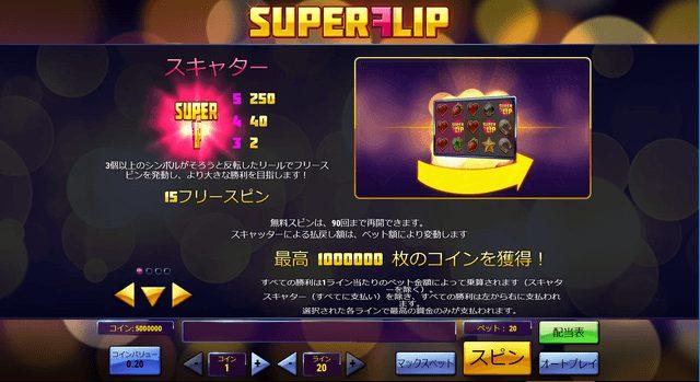 Super Flip(スーパーフリップ)のフリースピン